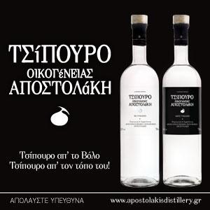 apostolakis banner